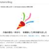 【ブログ運営】サブブログ「介護の道も一歩から」で、730日(丸2年)連続更新を達成しました!