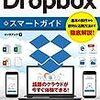 Windows でシンボリックリンクを作って Dropbox フォルダ外のフォルダも Dropbox 共有する