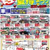 ウッドベル 軽自動車 未使用車 チラシ 7/21 軽専門店 橋倉