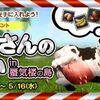 Arche Age」 イベント「腹ペコ牛さんのおねがい