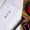 正しい遺言書の書き方、改正民法を踏まえた新しい自筆証書遺言のための仕組みとは?