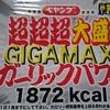 【ペヤングGIGAMAXガーリックパワー】ニンニク臭ギガ級の爆盛りペヤングが現れたので食してみたら、焼きそばなのにパスタ食べている感覚になった