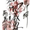 しばられ地蔵尊(南蔵院・東京都葛飾区金町)の御朱印