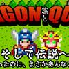 オレカバトル:新序章 竜人ドラン と勇者クルドがドラクエ的解釈でクエストモードを行く