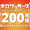 \【感謝】キロワッターズ会員様200名突破!/