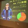 プロ無職るってぃのクラファン講演会in大阪 に潜入してきた!