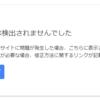 Google AdSenseの広告配信の制限解除されました!