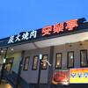O157食中毒、横浜市内「安楽亭あざみ野店」で発覚、男女二人で快方へ