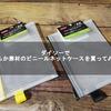 ダイソーでなめらか素材のビニールネットケースを買ってみた!【DAISO】