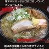 インスタグラムストーリー #234 麺屋八丸 焙煎味噌豚骨ラーメン