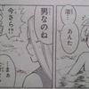 週刊少年ジャンプ(2013年25号)の感想
