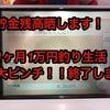 貯金残高晒します!もうピンチ!一ヶ月一万円釣り生活が始められない(´;ω;`)