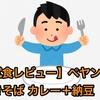 【試食レビュー】ペヤングやきそば カレー+納豆