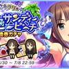 「まぶしさキラリ☆夏色サンディービーチ 引換券ガチャ」開催!夏だ!水着だ!凛だ!