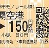 那覇空港→150円区間 乗車券