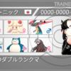 【剣盾ダブルS5構築記録】初めてのダブルランクマ