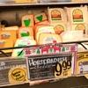 【トレジョ】西洋わさび入りチェダーチーズとは!