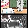 【創作漫画】15年ぶりに小4の頃の旧友が家に来た話②
