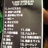 C-999 解散ライブ@下北沢CLUB Que とりあえずプチレポ