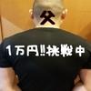 1万円で稼ぐ‼仮想・暗号通貨 2日目