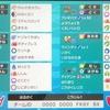 【剣盾s6シングル】流動性攻陣サイクル【最終64位/R2123】