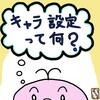 好きなキャラ設定の話からなぜか名作ファミコンの話へ【悪魔の逆襲!!】
