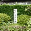 角島(7)中本たか子生誕の地:下関市