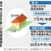 神戸市が2021年度から空き家への固定資産税の税制優遇を除外へ