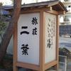 上諏訪温泉 旅荘 二葉にひとり泊('17)