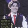 月刊TVガイド 6月号 2018.4.24