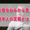 大坂なおみから見る日本人の定義とは?