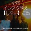 509食目「全然インスタ映え【しない】ご飯」福岡・中央区平尾「一本木石橋」に行った時の話