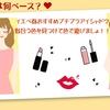 【イエベ春・スプリング】パーソナルカラーでアラフォー美肌メイク!おすすめプチプラコスメ  リップ20選