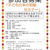 (10/20まで)参加者募集「子どもの本の初級セミナー」