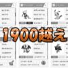 【シングル】S9ガルーラスタン1900越え構築 -構築経緯-