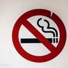 「東京都受動喫煙防止条例(仮称)」のパブリックコメント募集!都民以外でも意見できるよ!