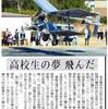 名古屋市立工業高校 飛行機 飛んだ