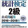 統計検定2級勉強会(2019年11月5日(火))