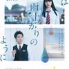 【ネタバレ感想】実写映画『恋は雨上がりのように』から学ぶ人生(レビュー・解説)