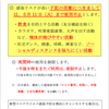 【お知らせ】緊急事態宣言発出に伴う「区民活動センター・集会室等」の利用の制限について(延長