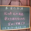 「松の寿」の蔵元を囲む会、さくらい@京成立石