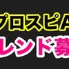 第1弾イベント企画始動ッ♡【感謝企画】