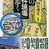 1254山本博文監修『江戸の「事件現場」を歩く』