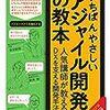 日本の現場に即したアジャイル開発のノウハウ実践書