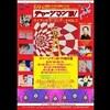 『ヒーローオーケストラ/チャージマン研!ライブシネマ・コンサートVol.3』に行く