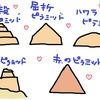 貸切ピラミッドと、おやじと私