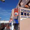 YOKOSUKA 軍港めぐりと艦これ
