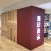 【地元の宣伝しとこうか】2018年12月6日 無印良品 小田急町田店 オープン!!