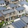 カリフォルニア州で2020年から新築住宅への太陽光パネル設置義務化!一方、日本は......