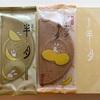 おいしすぎるお菓子【鎌倉半月】を食べてみたよ